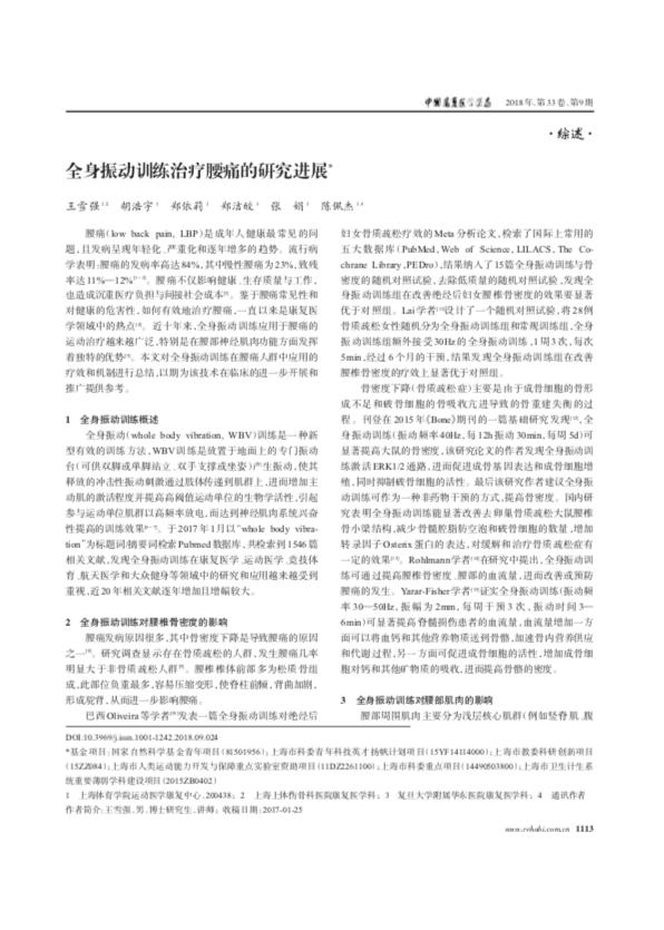 《全身振动训练治疗腰痛的研究进展》上海体育学院运动医学康复王雪强博士
