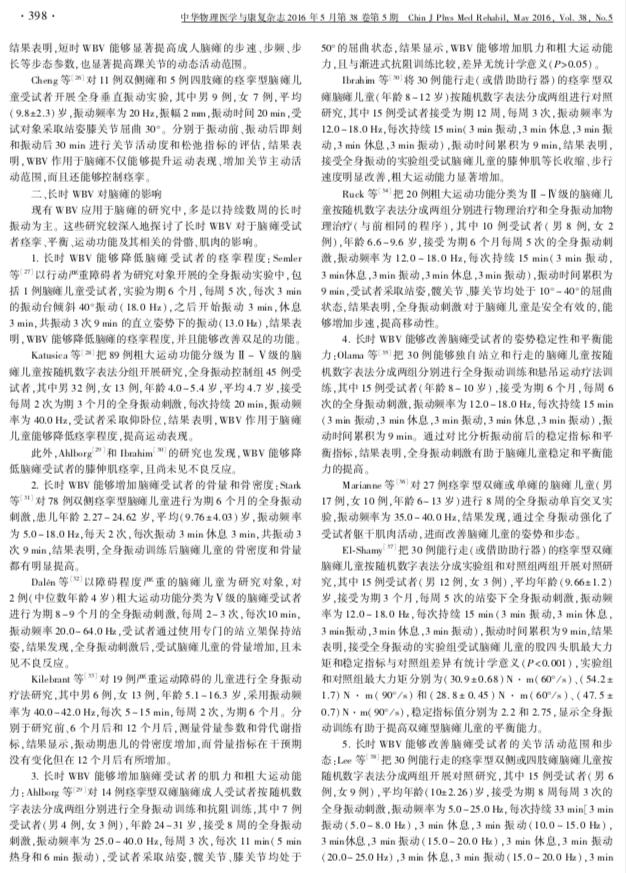 《中华物理医学与康复杂志》