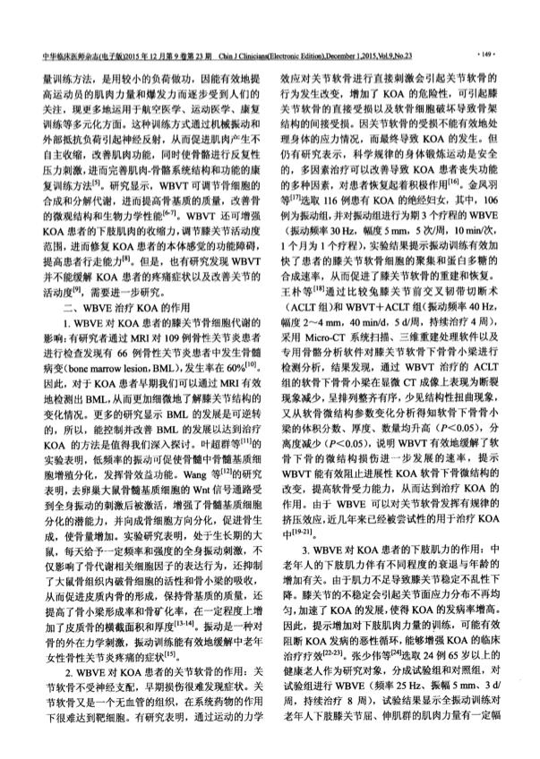 《中华临床医师杂志》-汪宗保-安徽中医大学